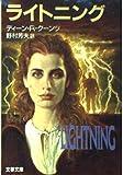 ライトニング (文春文庫)