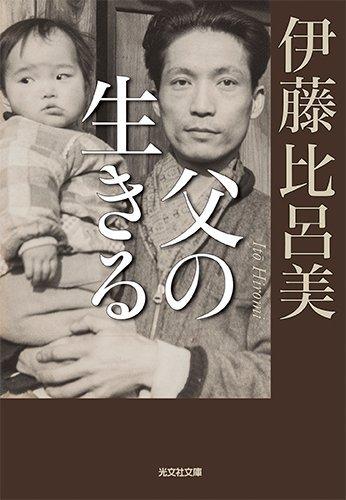 父の生きる (光文社文庫)