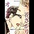花ざかりのオメガバース-獣欲アルファと発情オメガ- (BL☆美少年ブック)