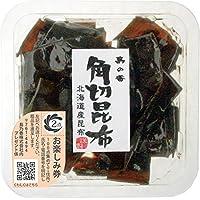 【小豆島の佃煮 北海道産昆布をしっとりと炊き上げました】角切昆布小町 8個