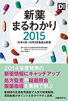 新薬まるわかり2015 14年4月~15年2月発売の新薬