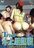Tバック水上騎馬戦 ~女だらけの水泳大会~(復刻スペシャルプライス版) [DVD]