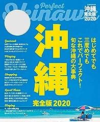 沖縄 完全版2020 (JTBのムック)