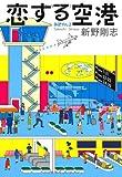 恋する空港―あぽやん〈2〉 画像