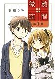 微熱空間 1 (楽園コミックス)