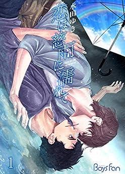 [水田ゆき, オイナリ]の恋は慈雨に濡れて 1 (BOYS FAN)