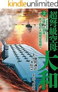 超弩級空母大和 2巻 表紙画像