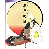 源氏物語―林静一画集