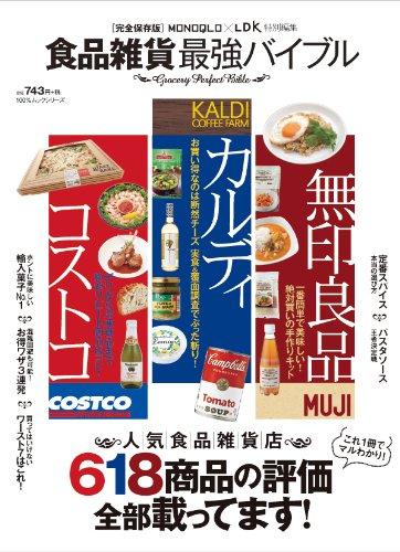 食品雑貨最強バイブル (100%ムックシリーズ)の詳細を見る