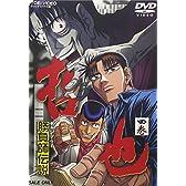 勝負師伝説 哲也 四巻 [DVD]