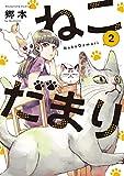 ねこだまり 2 (芳文社コミックス)