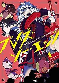ブレイズ・ソー・エッジ(1) (ヤングキングコミックス)