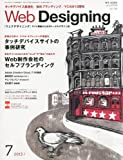 Web Designing (ウェブデザイニング) 2013年 07月号 [雑誌]