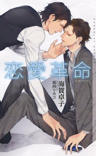 恋愛革命 (ショコラノベルス)