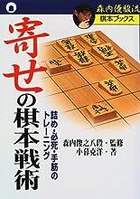 寄せの棋本戦術―詰め・必死・手筋のトレーニング (棋本ブックス)