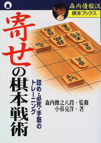 寄せの棋本戦術―詰め・必死・手筋のトレーニング (棋本ブックス)の詳細を見る
