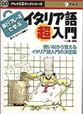 旅行フレーズで学ぶイタリア語超入門 (アルクCDブックシリーズ)