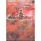 7~モールモースの騎兵隊~オフィシャルガイドブック