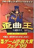 ブギーポップ・オーバードライブ歪曲王 (電撃文庫)
