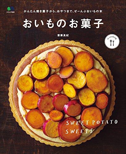 おいものお菓子[雑誌] ei cooking