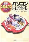 最新パソコン用語事典〈2004‐'05年版〉