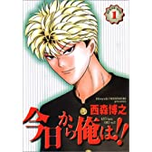 今日から俺は!! (1) (少年サンデーコミックス〈ワイド版〉)