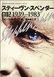 スティーヴン・スペンダー日記―1939~1983