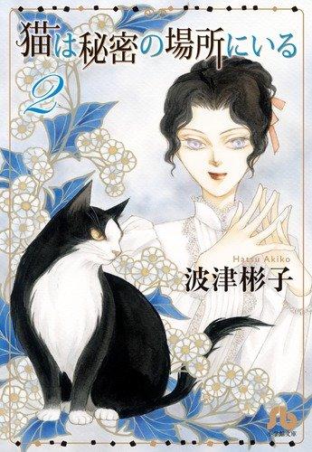 猫は秘密の場所にいる 2 (小学館文庫 はC 5)の詳細を見る