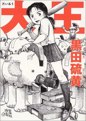 大王 (Cue comics)の詳細を見る