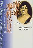 南京事件の日々―ミニー・ヴォートリンの日記