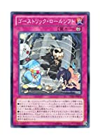 遊戯王 日本語版 LVAL-JP074 Ghostrick-Go-Round ゴーストリック・ロールシフト (ノーマル)