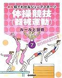 新版・絵でわかるジュニアスポーツ〈7〉体操競技(器械運動)—ルールと技術