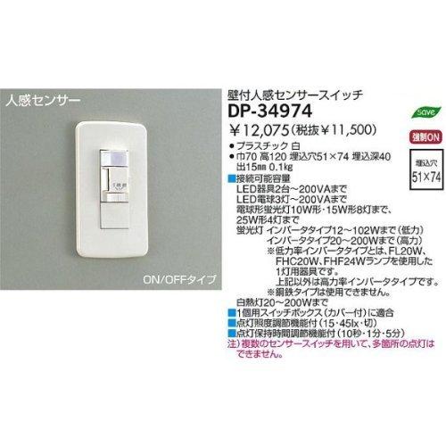 大光電機:人感センサースイッチ DP-34974