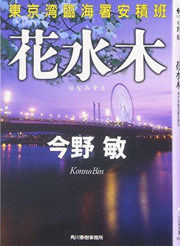 花水木―東京湾臨海署安積班 (ハルキ文庫)の詳細を見る