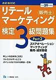 リテールマーケティング(販売士)検定3級問題集〈Part2〉ストアオペレーション、マーケティング、販売・経営管理〈平成29年度版〉