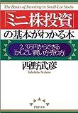 「ミニ株投資」の基本がわかる本 2、3万円からできる「かしこい買い方・売り方」 (PHP文庫)
