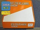 TIGトーチ300A水冷 WP-18Fフレキシブル‐8m 「YT-30、AW-18」