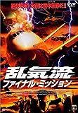 乱気流 ファイナル・ミッション [DVD]