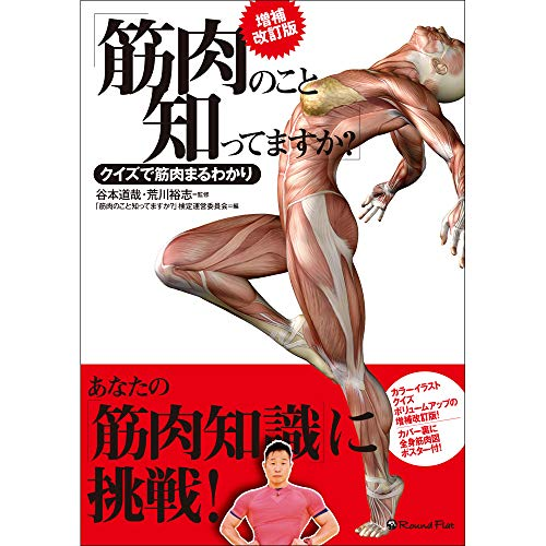 筋肉のこと知ってますか?―クイズで筋肉まるわかり 増補改訂版