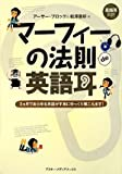 英語耳・多読 マーフィーの法則de英語耳 3ヵ月であらゆる英語が平易にゆっくり聞こえ出す! -