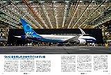 AIRLINE (エアライン) 2019年5月号 画像