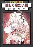 ロマンセ (ビーボーイコミックス / 安曇 もか のシリーズ情報を見る