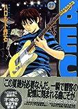 BECK(27) (KCデラックス 月刊少年マガジン)