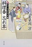 料理番 忘れ草 新・包丁人侍事件帖 (2) (角川文庫)