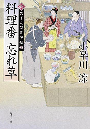 料理番 忘れ草 新・包丁人侍事件帖 (2) (角川文庫)の詳細を見る