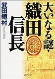 大いなる謎・織田信長 (PHP文庫)