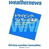 ドライビング・ウェザーの革新―変わりつつある道路気象の現在、そして未来