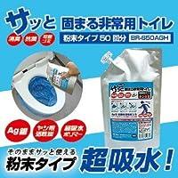 サッと固まる非常用トイレ(50 回分)