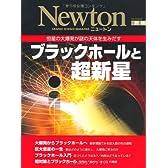 ブラックホールと超新星―恒星の大爆発が謎の天体を生みだす (ニュートンムック Newton別冊)
