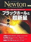 ブラックホールと超新星—恒星の大爆発が謎の天体を生みだす (ニュートンムック Newton別冊)